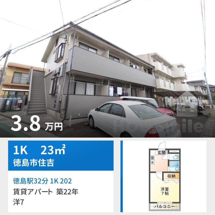 徳島駅32分 1K 202