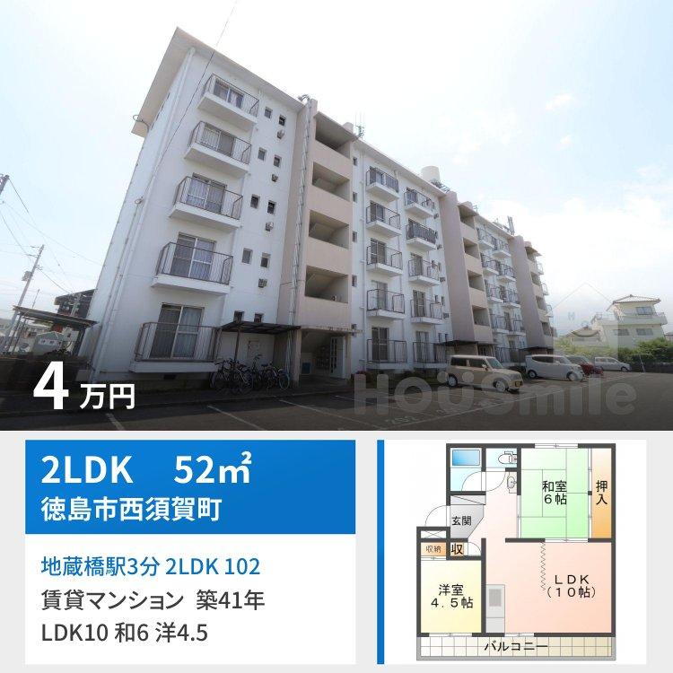 地蔵橋駅3分 2LDK 102