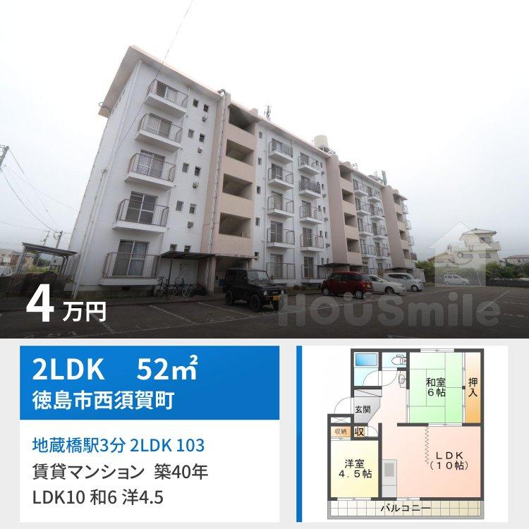 地蔵橋駅3分 2LDK 103