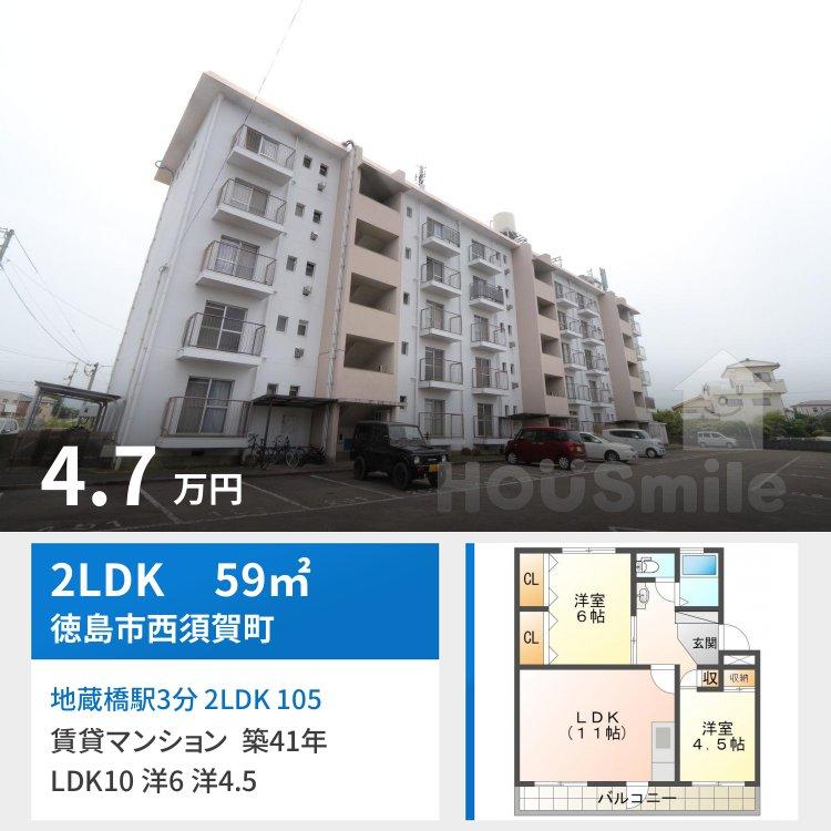 地蔵橋駅3分 2LDK 105
