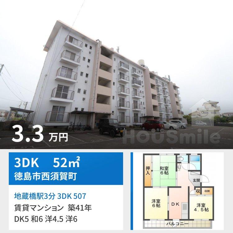 地蔵橋駅3分 3DK 507