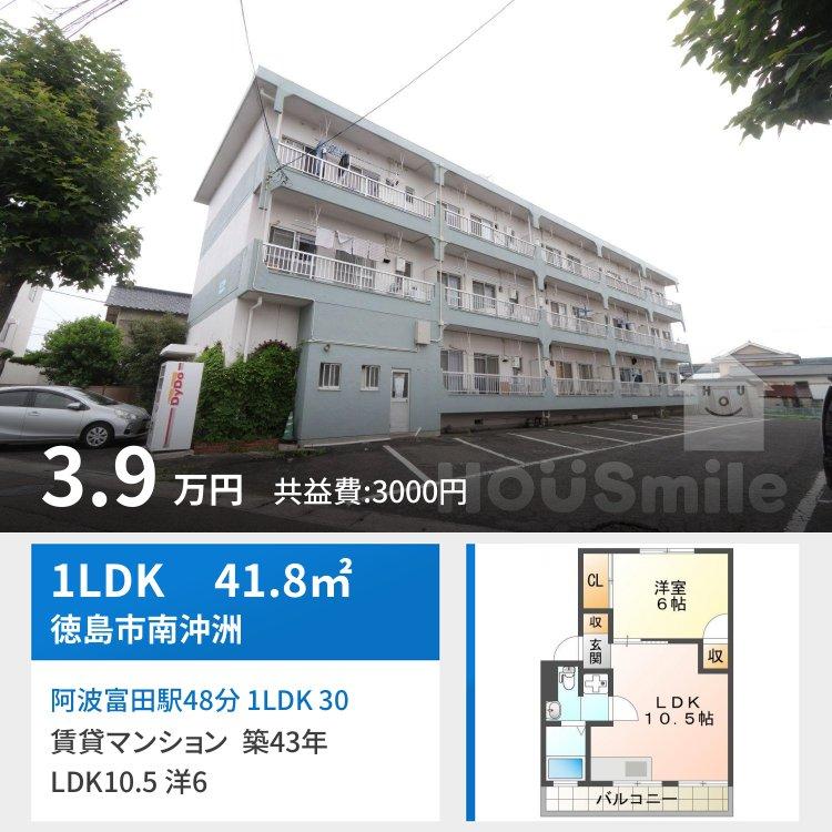阿波富田駅48分 1LDK 303