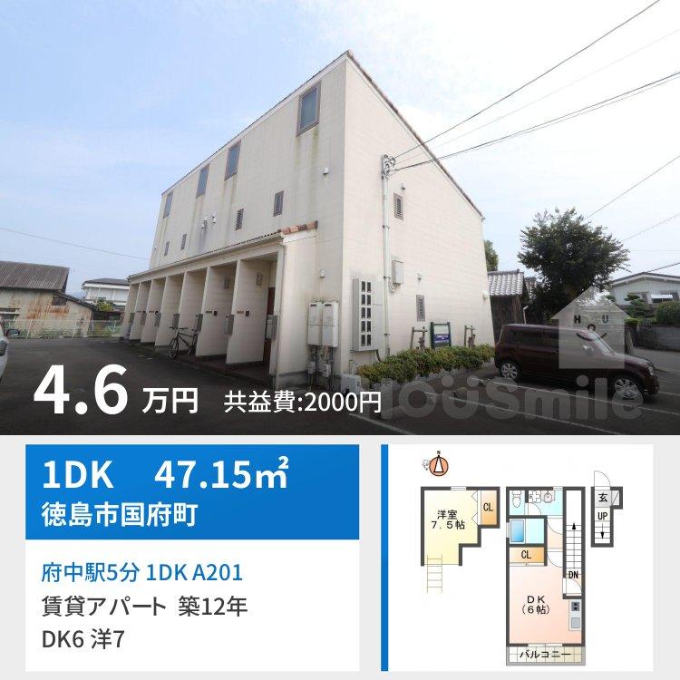 府中駅5分 1DK A201