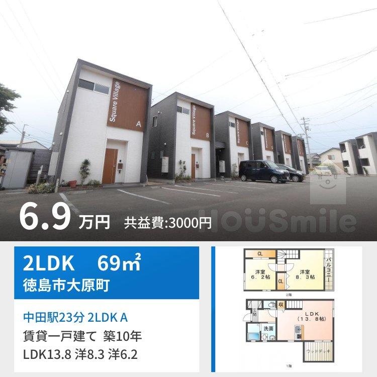 中田駅23分 2LDK A
