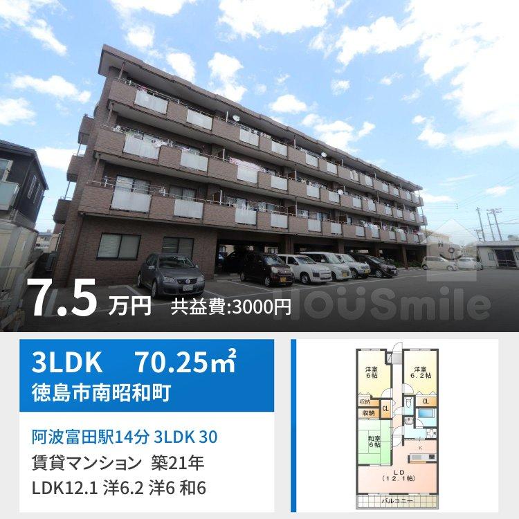 阿波富田駅14分 3LDK 302