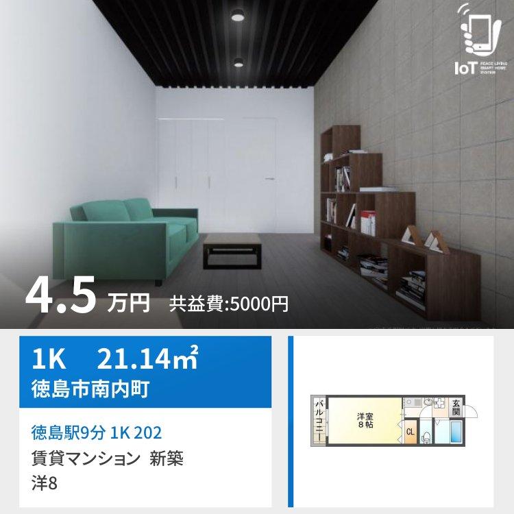 徳島駅9分 1K 202