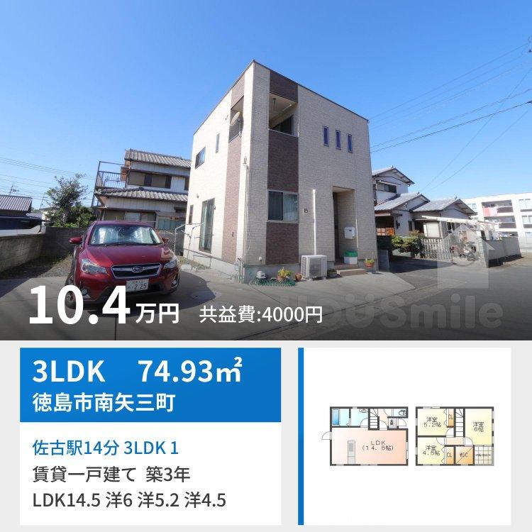 佐古駅14分 3LDK 1