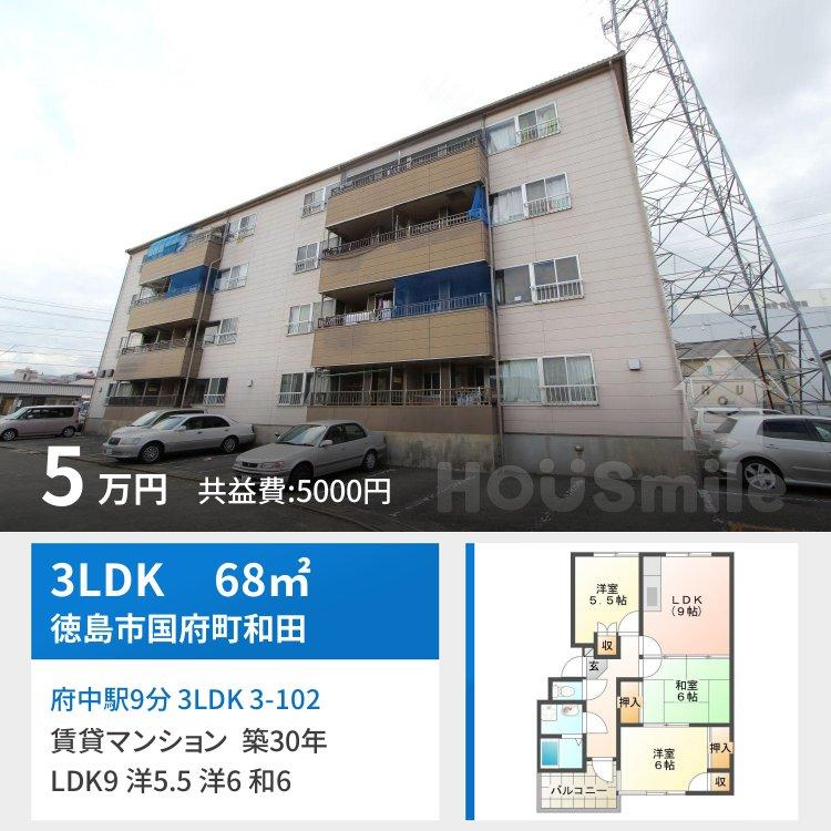 府中駅9分 3LDK 3-102