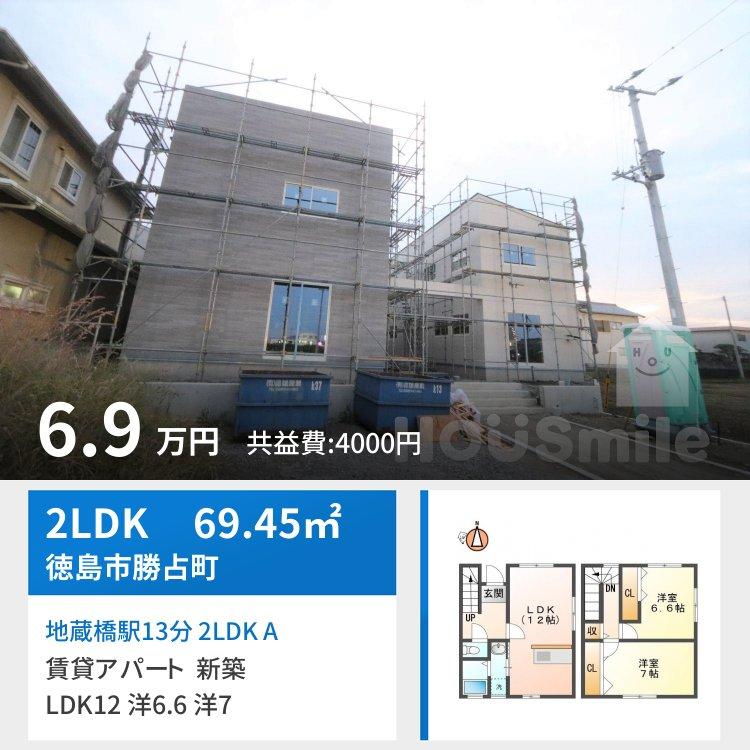 地蔵橋駅13分 2LDK A
