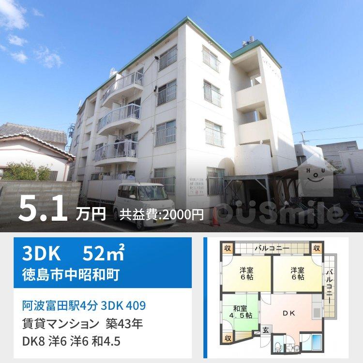 阿波富田駅4分 3DK 409
