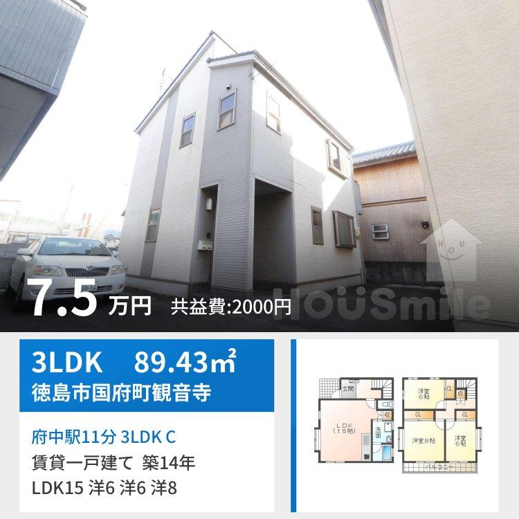府中駅11分 3LDK C