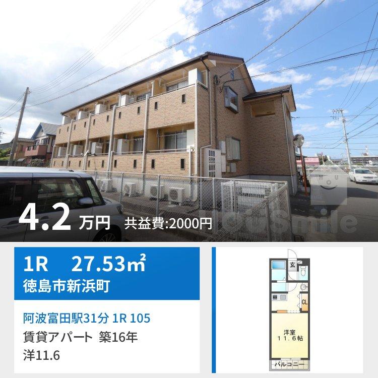 阿波富田駅31分 1R 105
