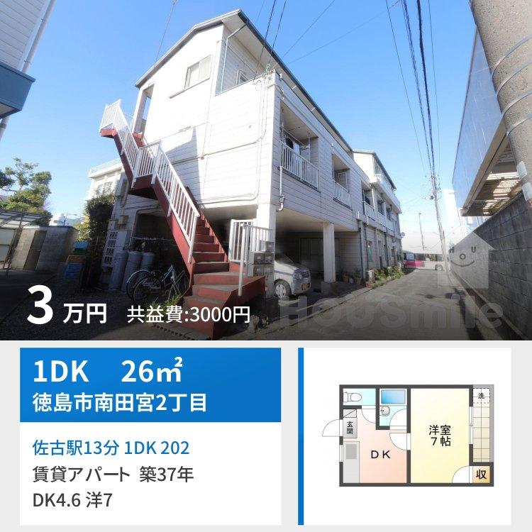 佐古駅13分 1DK 202