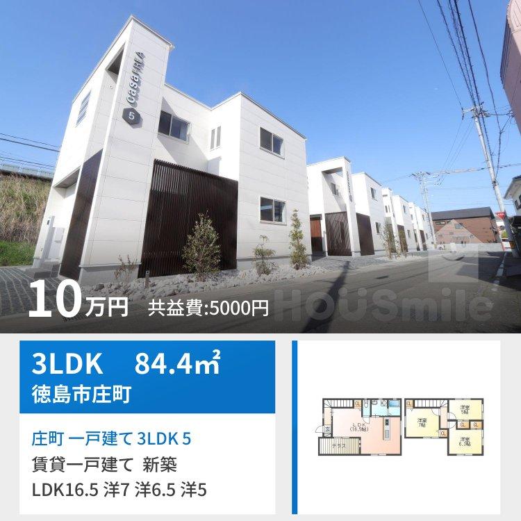 鮎喰駅1分 3LDK 5