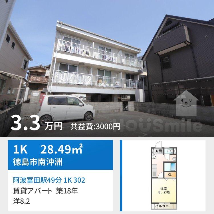 阿波富田駅49分 1K 302