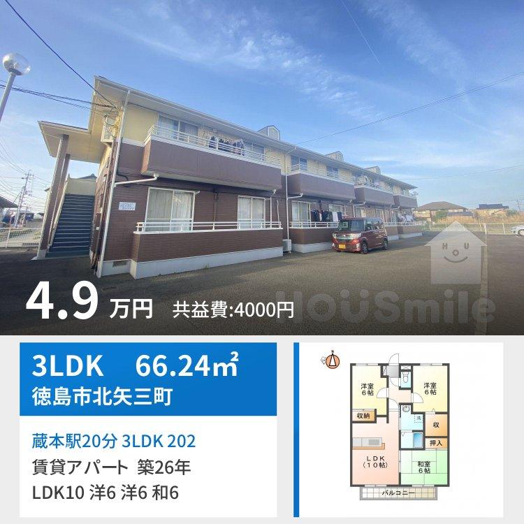 蔵本駅20分 3LDK 202