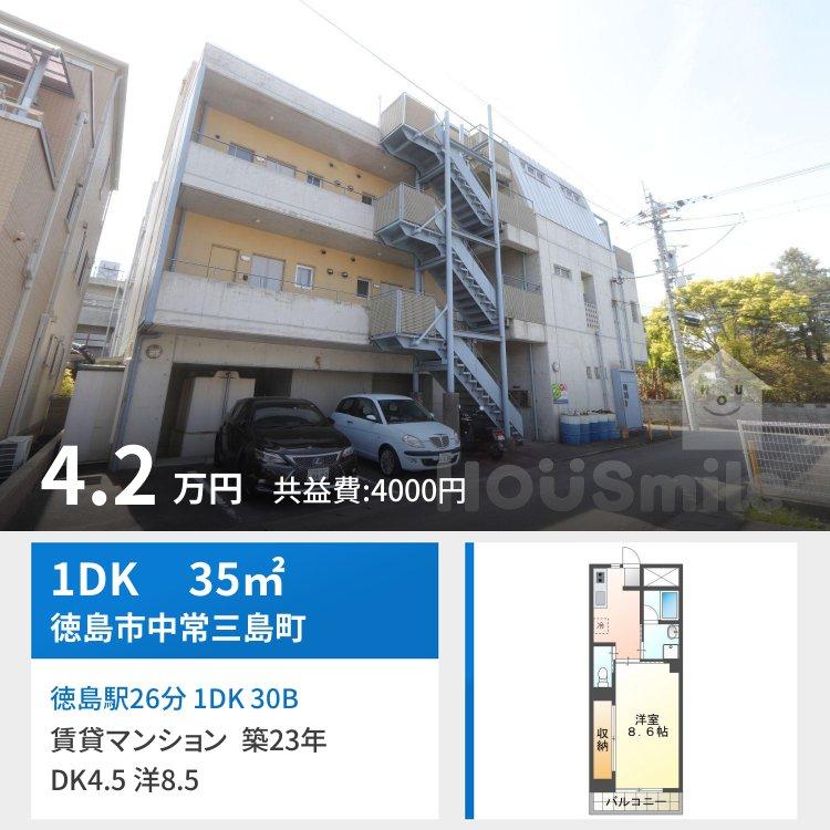 徳島駅26分 1DK 30B