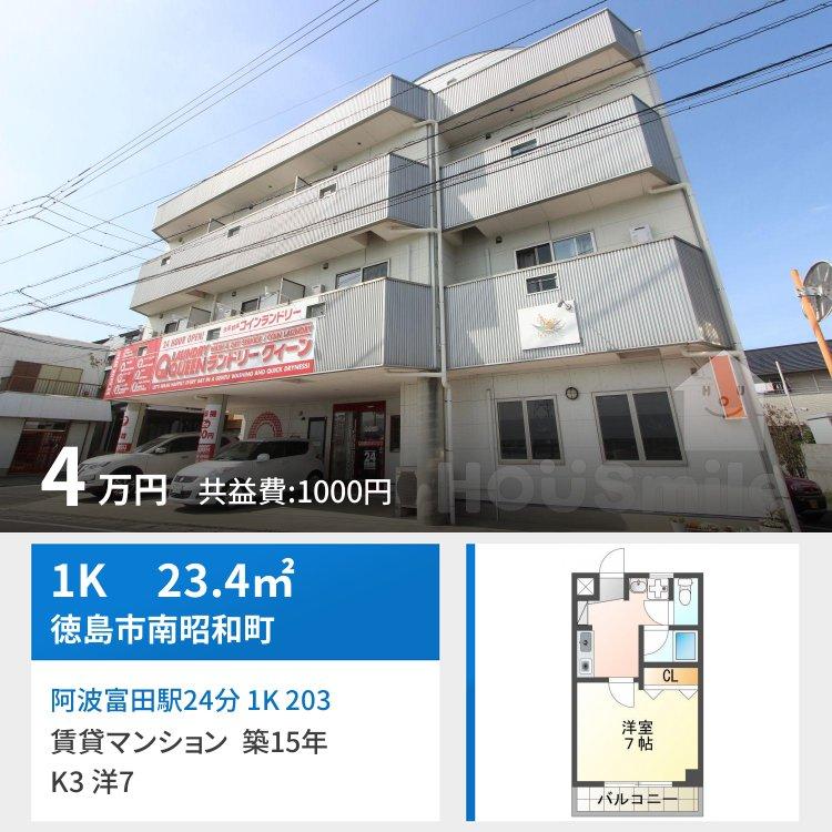阿波富田駅24分 1K 203