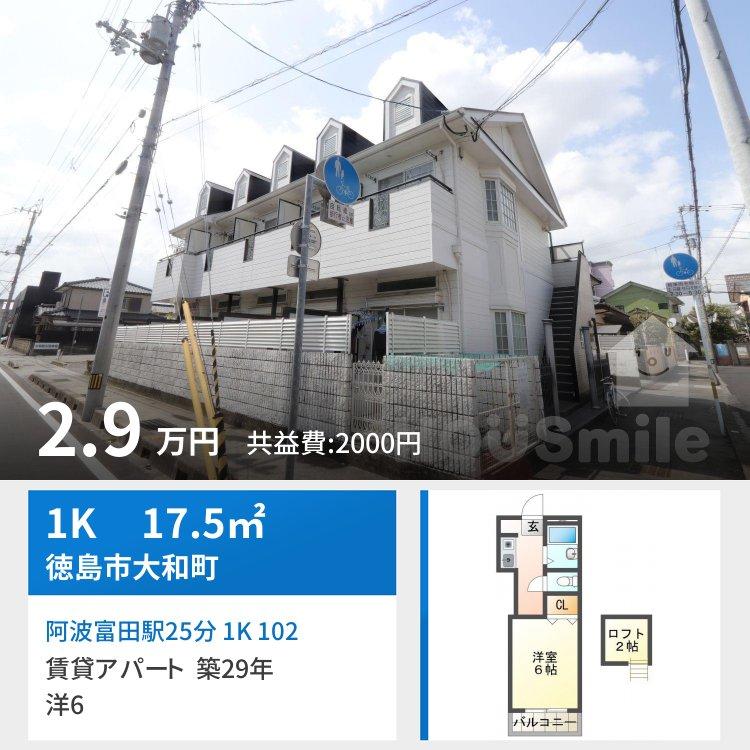 阿波富田駅25分 1K 102