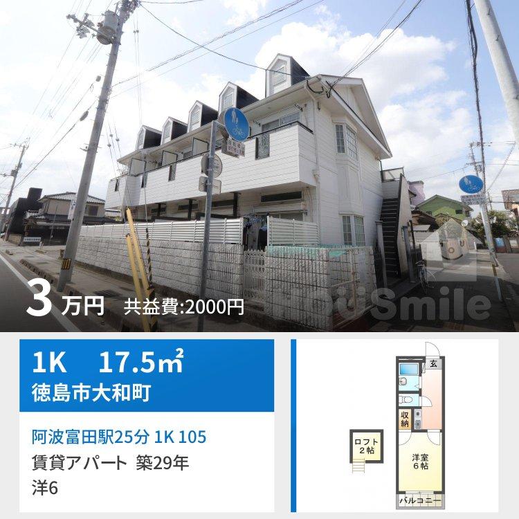 阿波富田駅25分 1K 105