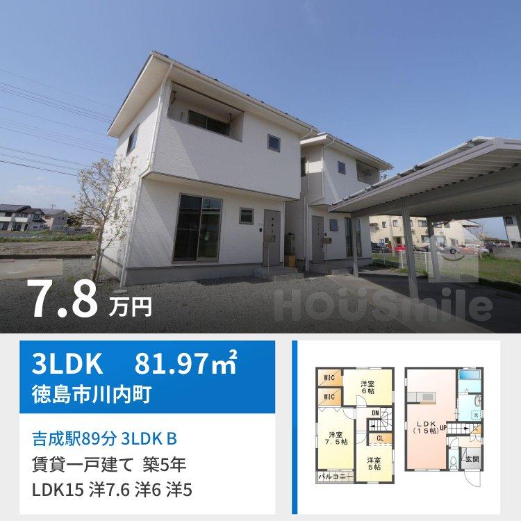 吉成駅89分 3LDK B