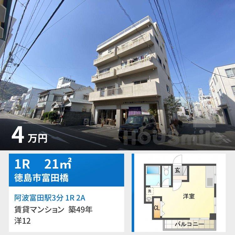 阿波富田駅3分 1R 2A