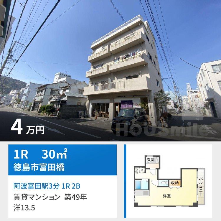 阿波富田駅3分 1R 2B