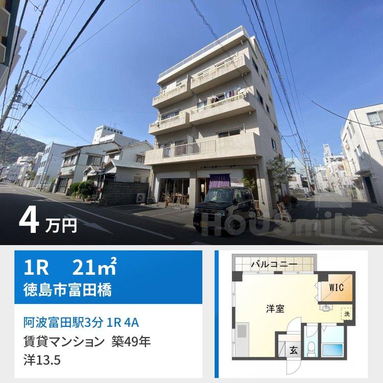 阿波富田駅3分 1R 4A