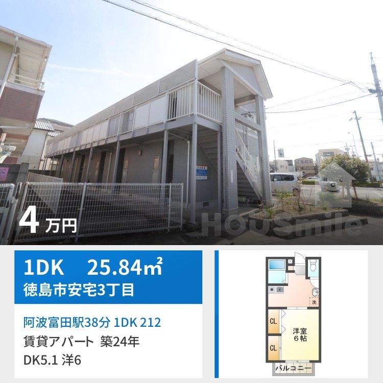 阿波富田駅38分 1DK 212