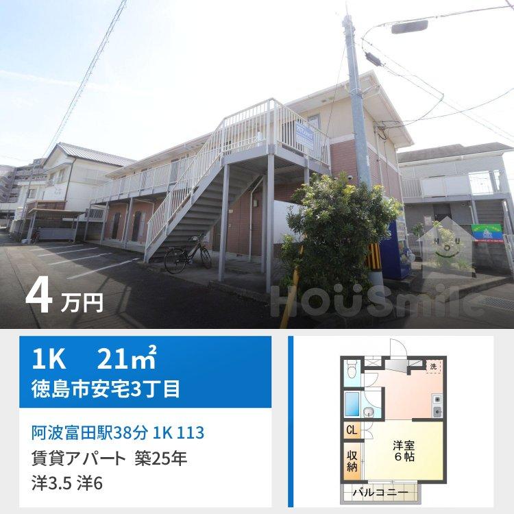 阿波富田駅38分 1K 113