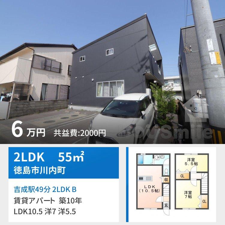 吉成駅49分 2LDK B