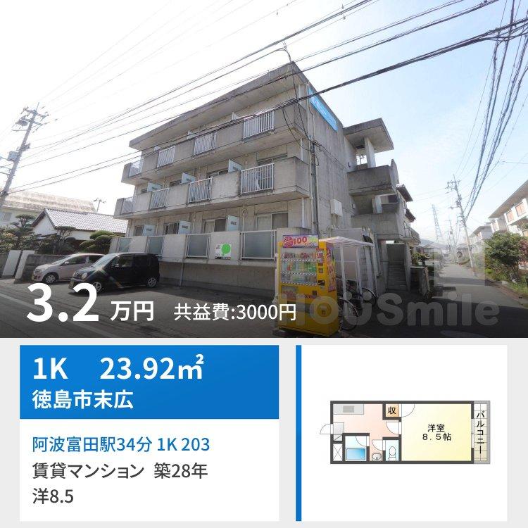 阿波富田駅34分 1K 203