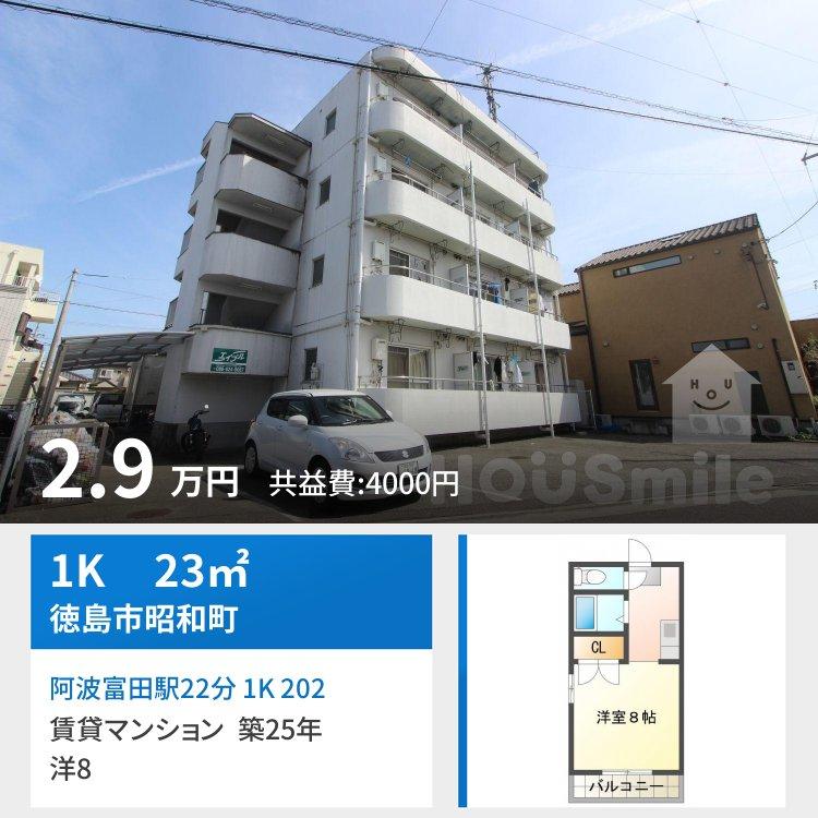 阿波富田駅22分 1K 202