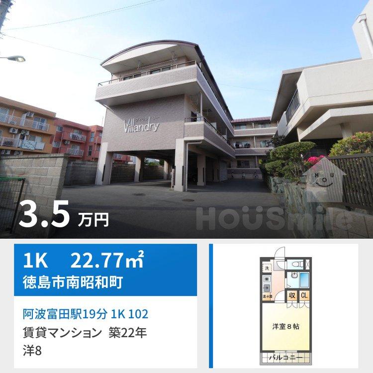 阿波富田駅19分 1K 102
