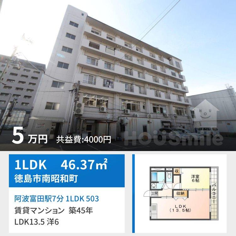 阿波富田駅7分 1LDK 503