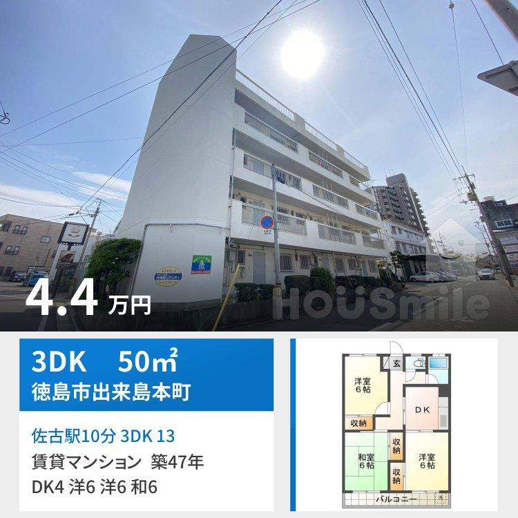 佐古駅10分 3DK 13