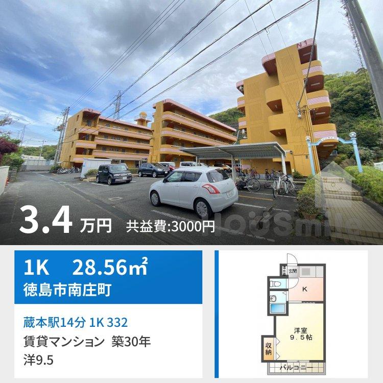 蔵本駅14分 1K 332