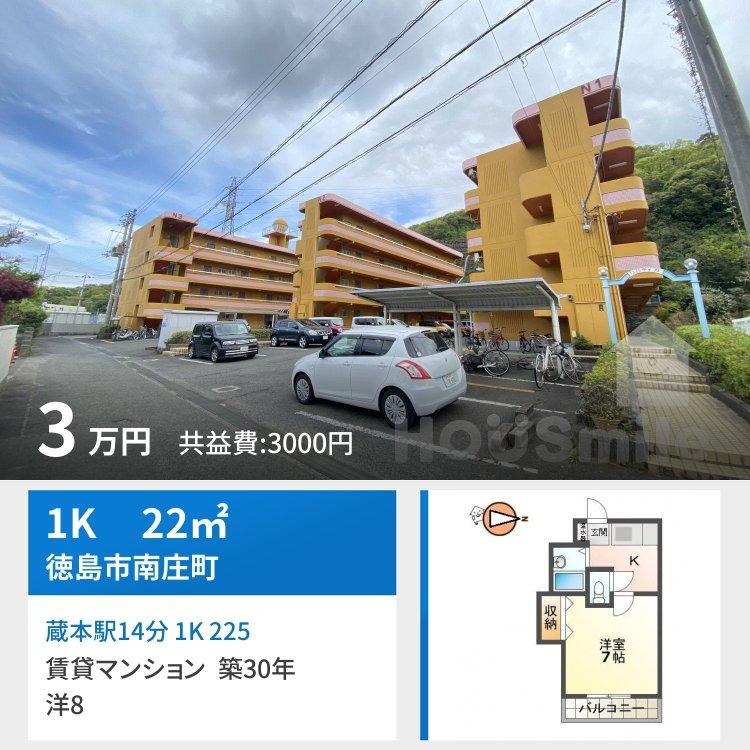 蔵本駅14分 1K 225