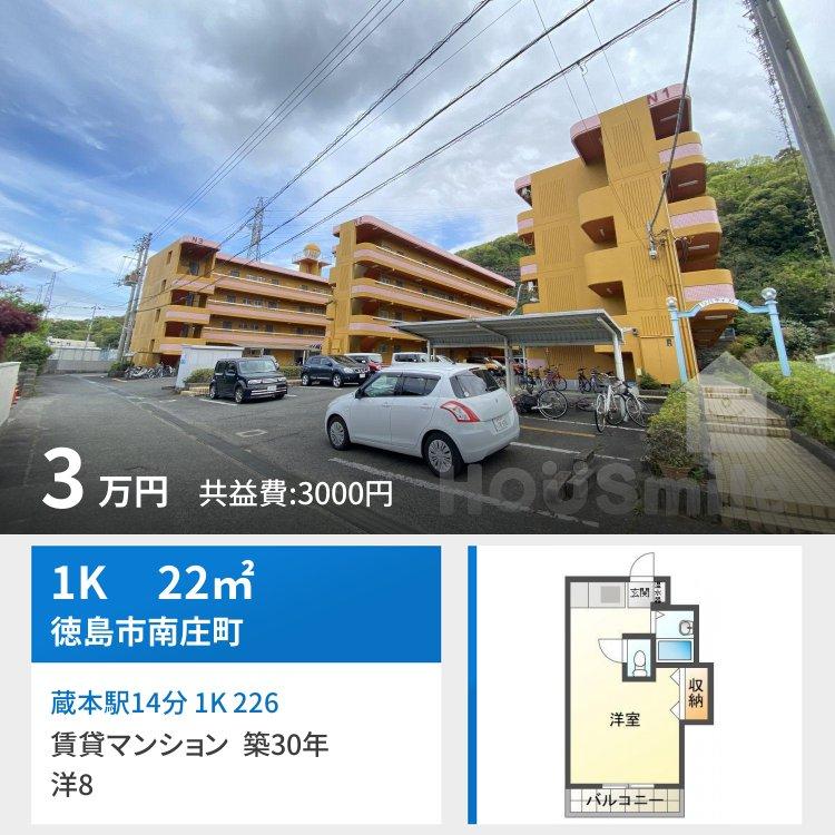 蔵本駅14分 1K 226