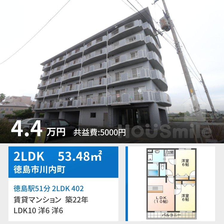 徳島駅51分 2LDK 402