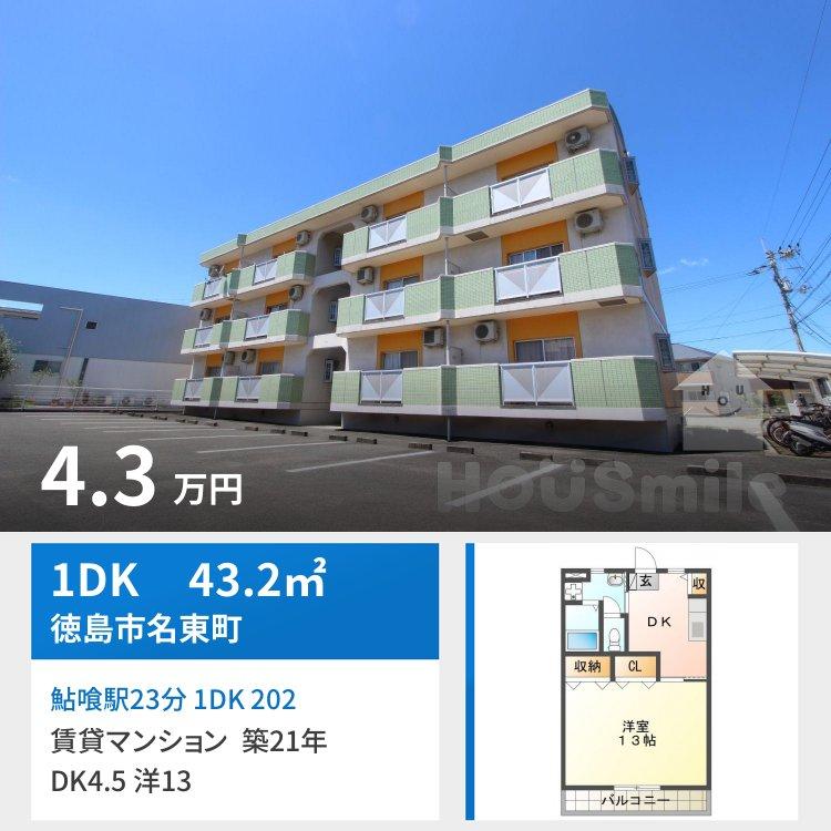 鮎喰駅23分 1DK 202