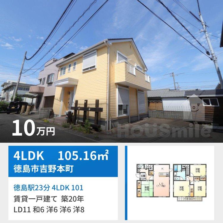 徳島駅23分 4LDK 101