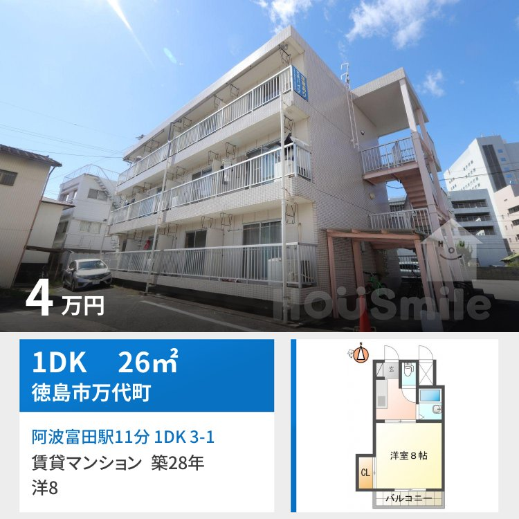 阿波富田駅11分 1DK 3-1