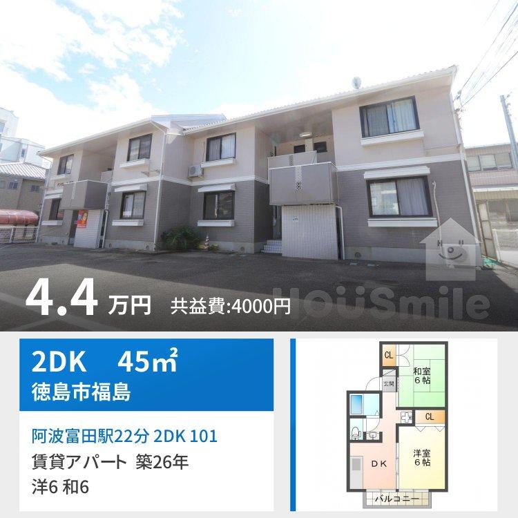 阿波富田駅22分 2DK 101
