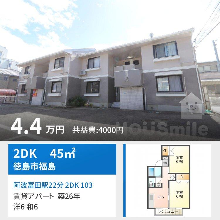 阿波富田駅22分 2DK 103