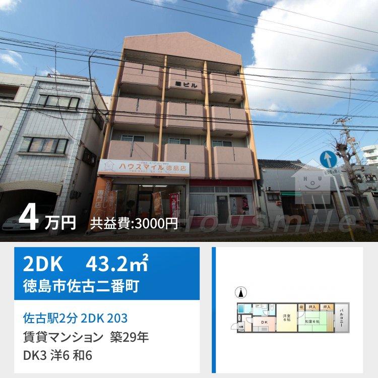 佐古駅2分 2DK 203