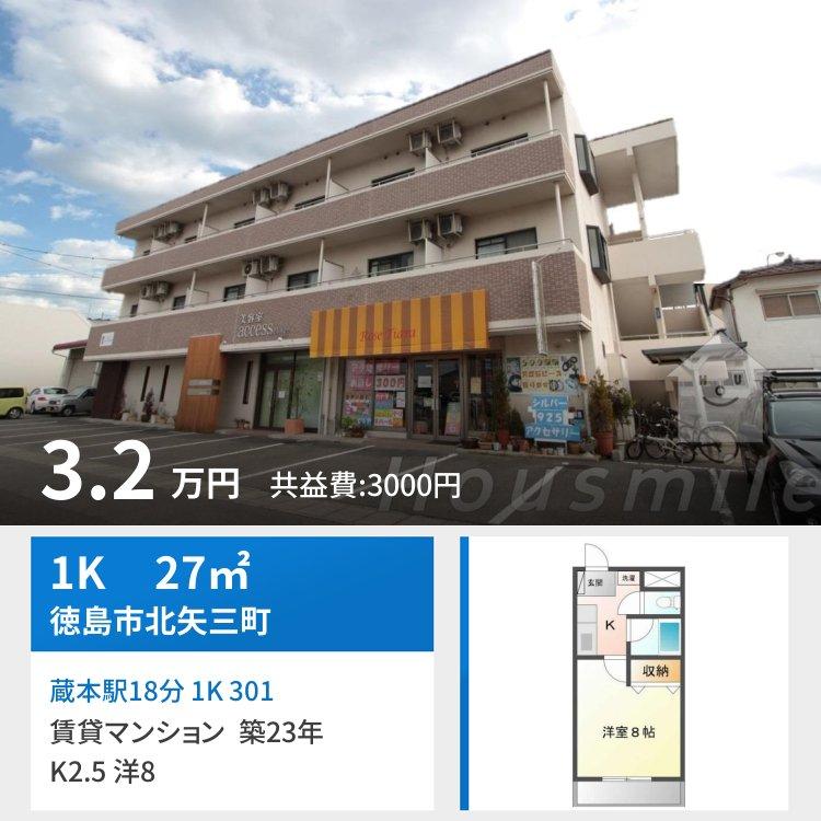 蔵本駅18分 1K 301