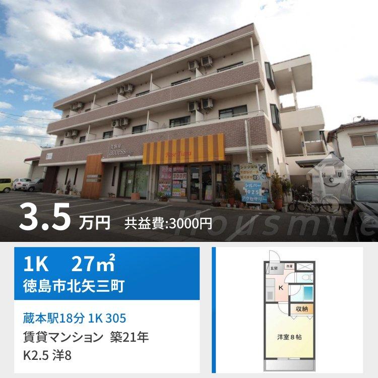 蔵本駅18分 1K 305