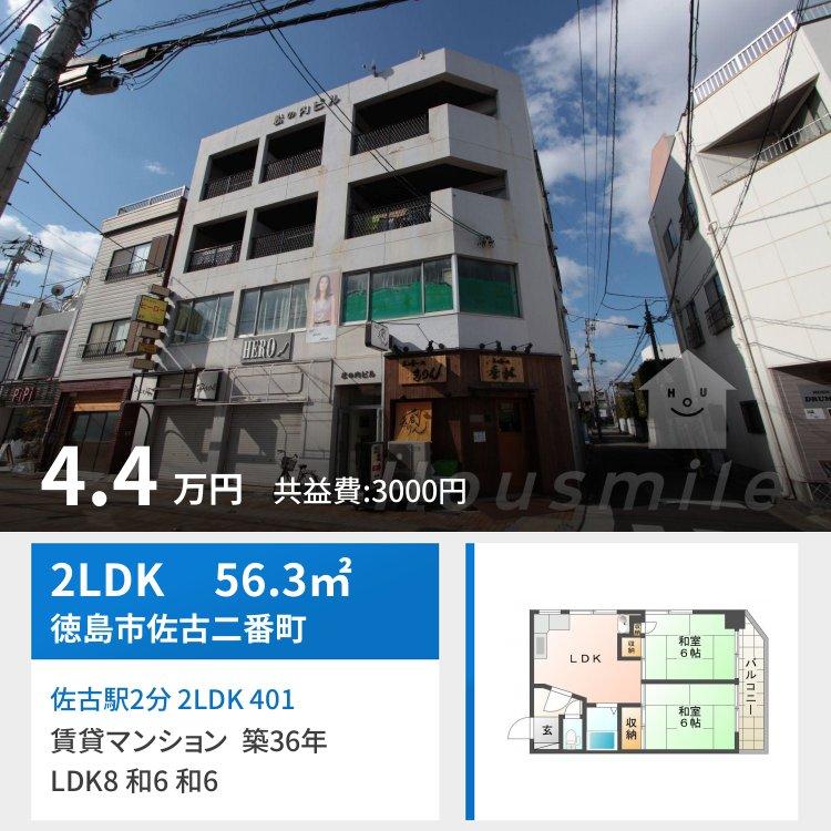佐古駅2分 2LDK 401
