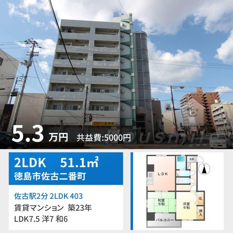 佐古駅2分 2LDK 403